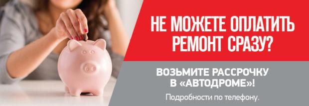 Рассрочка в Автотехцентре «Автодром» на срок до 6 месяцев