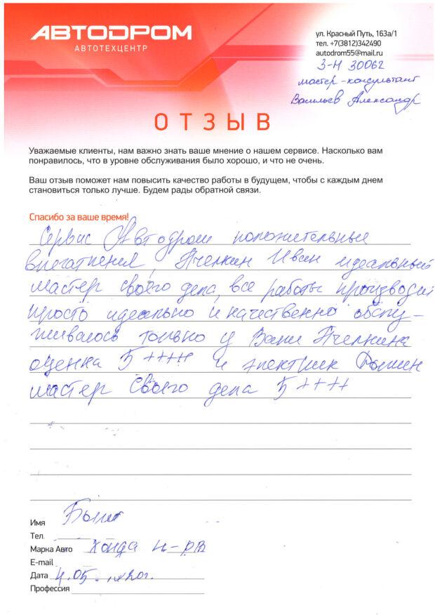 Пчёлкин Иван идеальный мастер своего дела, все работы производит просто идеально и качественно.