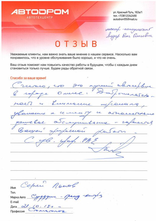 Считаю, что это лучший автосервис в городе Омске