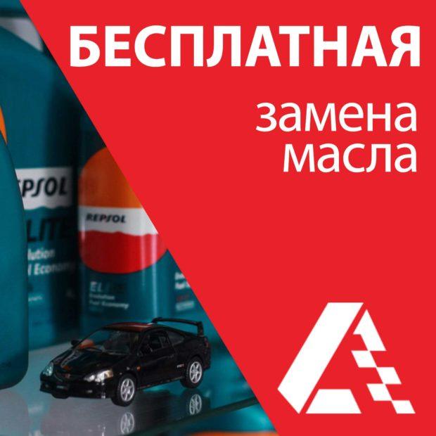 Бесплатная замена масла в автотехцентре «Автодром»